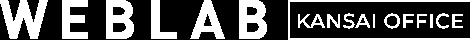 大阪/梅田のホームページ制作会社 ウェブラボ関西オフィス<br />