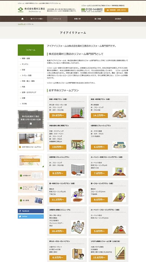 株式会社霜村工務店  PC下層ページデザイン