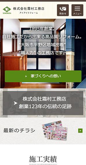 株式会社霜村工務店  スマホトップページデザイン