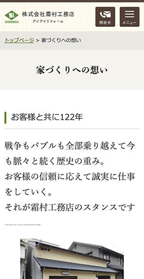 株式会社霜村工務店  スマホ下層ページデザイン